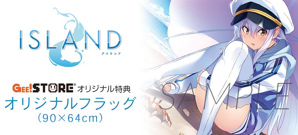 ISLAND PCゲーム ジーストア&WonderGOOオリジナル特典付きでご予約受付中!