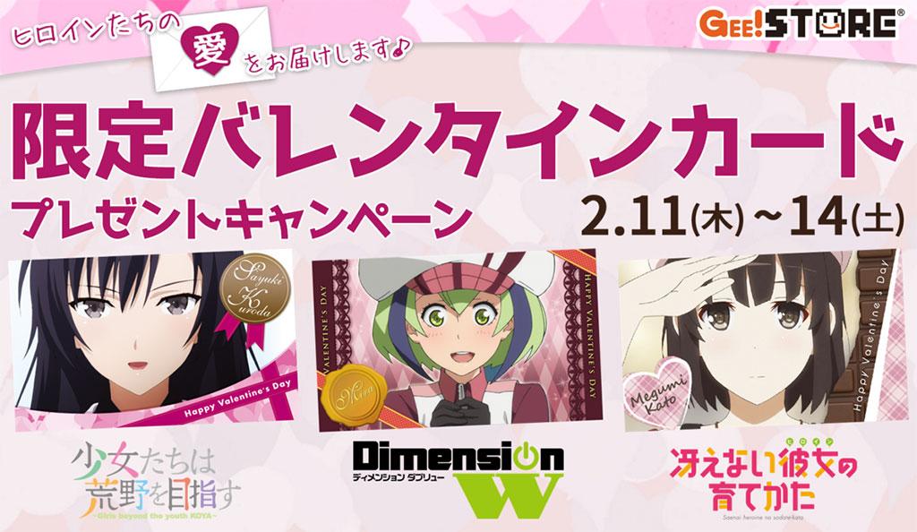 [キャンペーン]『少女たちは荒野を目指す』『Dimension W』『冴えない彼女の育てかた』の限定バレンタインカード をプレゼント!2/11(木・祝)~2/14(日)までの期間限定!
