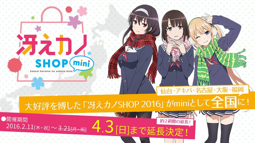 [イベント]『冴えカノSHOP mini』TVアニメ第二期の放送時期が発表され、ますます気持ちが盛り上がっているアナタに朗報です!「冴えカノSHOP mini」も終了日を4月3日(日)まで延長いたします!