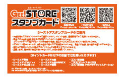 GEE!STOREスタンプカード