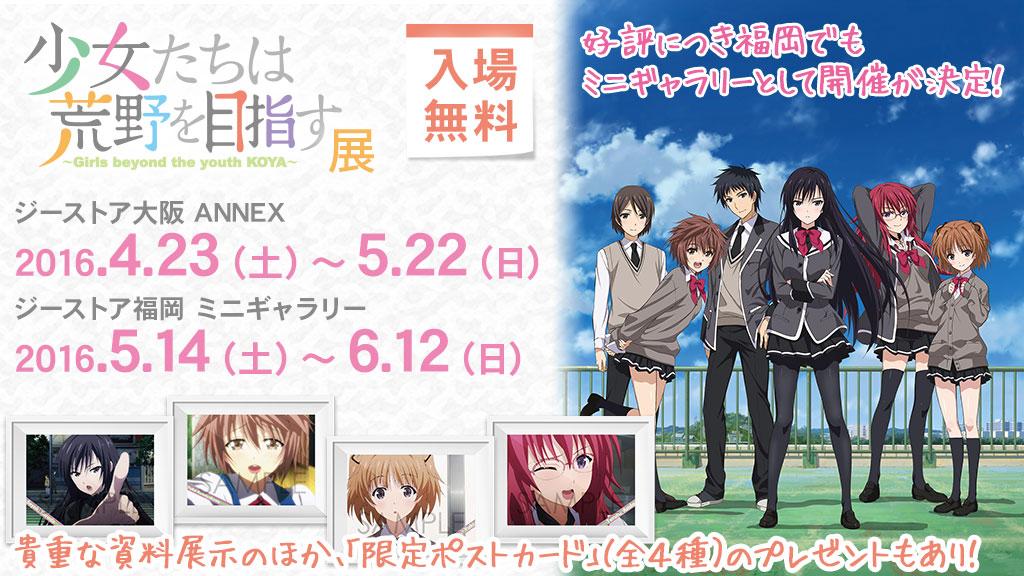 [イベント]『少女たちは荒野を目指す』展が好評につきジーストア福岡でも開催決定!5/14(土)~6/12(日)にミニギャラリーとして開催いたします。