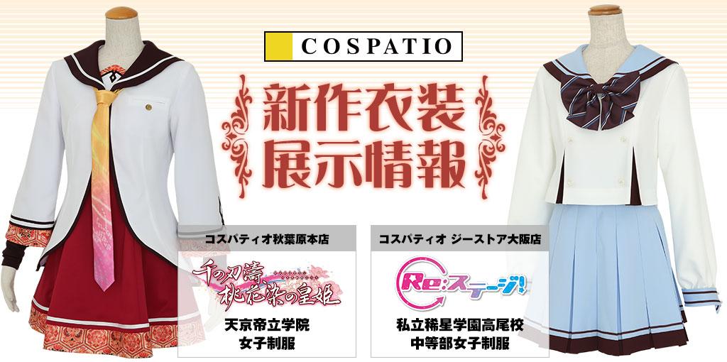 [コスチューム展示]コスパティオ新作衣装『千の刃濤、桃花染の皇姫』『Re:ステージ!』展示情報!!