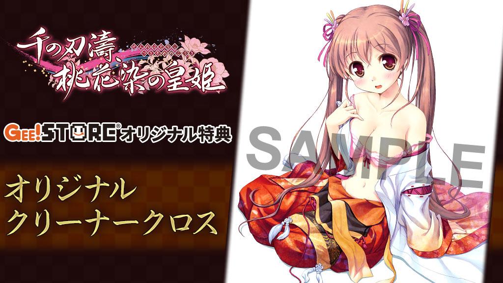 千の刃濤、桃花染の皇姫 PCゲーム ジーストアオリジナル特典付きでご予約受付中!