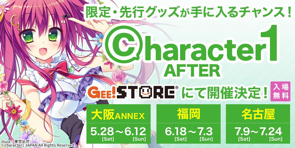 [イベント]『キャラ1アフター2016』「character1 2016」を各地で応援する期間限定ショップが、大阪、博多、名古屋のジーストア各店舗にて、開催が決定!
