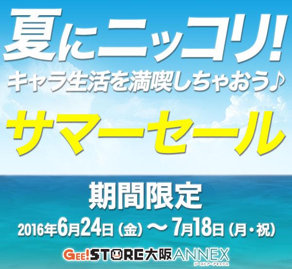 【大阪ANNEX】夏物アパレルなどをお得にゲットできちゃう、期間限定サマーセールを開催!!