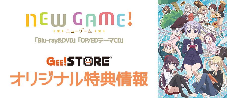 NEW GAME! Blu-ray&DVD / OP/EDテーマCD ジーストア&WonderGOO&新星堂オリジナル特典付きでご予約受付中!