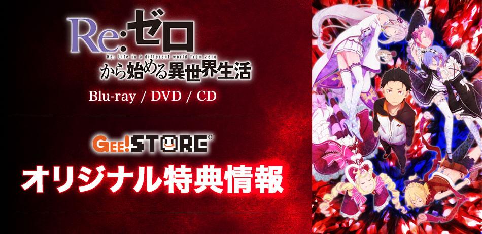 Re:ゼロから始める異世界生活 Blu-ray&DVD OP/EDテーマCD ジーストア&WonderGOO&新星堂オリジナル特典付きでご予約受付中!