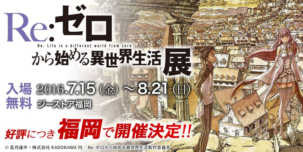[イベント]『Re:ゼロから始める異世界生活』展 好評につき、福岡でも開催決定!見応えバツグンな貴重な資料で今までの「Re:ゼロ」を振り返ろう!