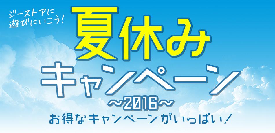 『夏休みキャンペーン2016』店舗にてお得なキャンペーンが開催決定!ジーストアへ遊びにいこう!