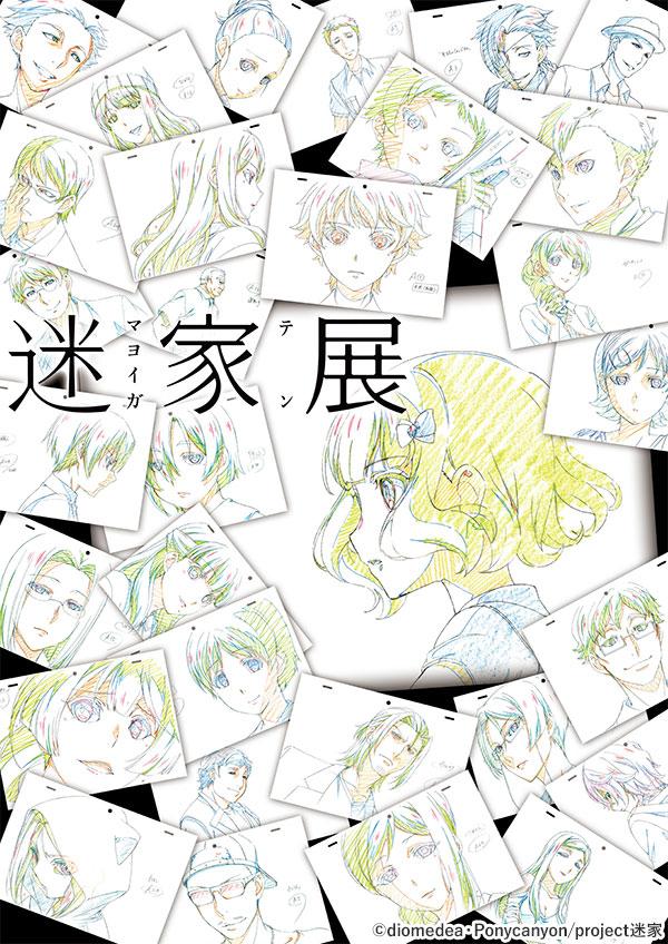 『迷家-マヨイガ-』の展示会がジーストア大阪にて開催決定!