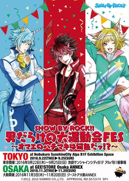 7月より放送中のテレビアニメ「SERVAMP-サーヴァンプ-」のコレクターズショップを期間限定でジーストア大阪にてオープンします!