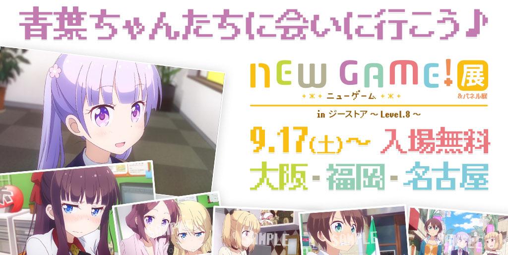 [イベント]『渡辺明夫 アニメアートワークス展』がジーストア大阪ANNEX、福岡、名古屋で開催!会場では複製原画を始め、展示会オリジナル商品も販売いたします!