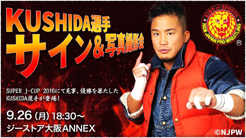 [イベント]ジーストア大阪にて、KUSHIDA選手のサイン&写真撮影会が開催決定!