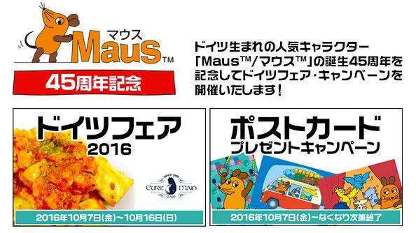 Maus™ 45周年記念「キュアメイド ドイツフェア2016」&「ポストカードプレゼントキャンペーン」