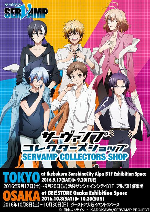 TVアニメ「SERVAMP-サーヴァンプ-」のコレクターズショップを期間限定でジーストア大阪にてオープンします!