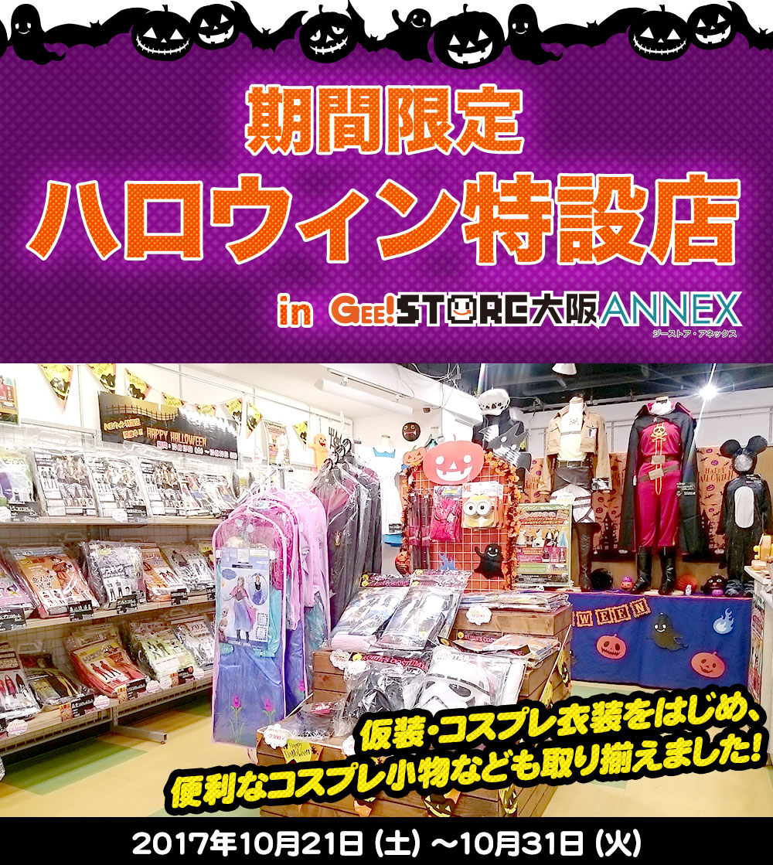 10/21(土)から、ジーストア大阪ANNEXは、期間限定でハロウィン特設店になります!