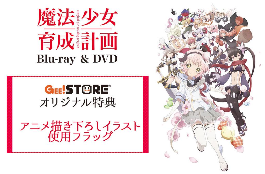 魔法少女育成計画 Blu-ray&DVD ジーストア&WonderGOO&新星堂オリジナル特典付きでご予約受付中!