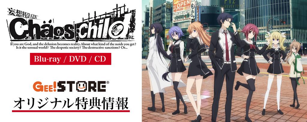 CHAOS;CHILD Blu-ray&DVD EDテーマCD ジーストア&WonderGOO&新星堂オリジナル特典付きでご予約受付中!