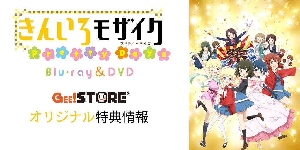 きんいろモザイク Pretty Days Blu-ray&DVD ジーストア&WonderGOO&新星堂オリジナル特典付きでご予約受付中!