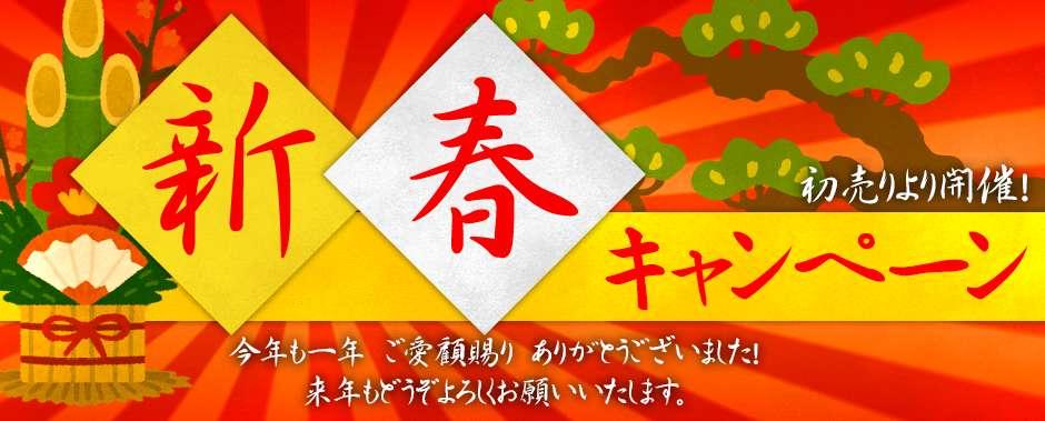 2017新春キャンペーン2016