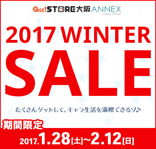【大阪ANNEX】ジーストア大阪ANNEXウインターセール2017開催!