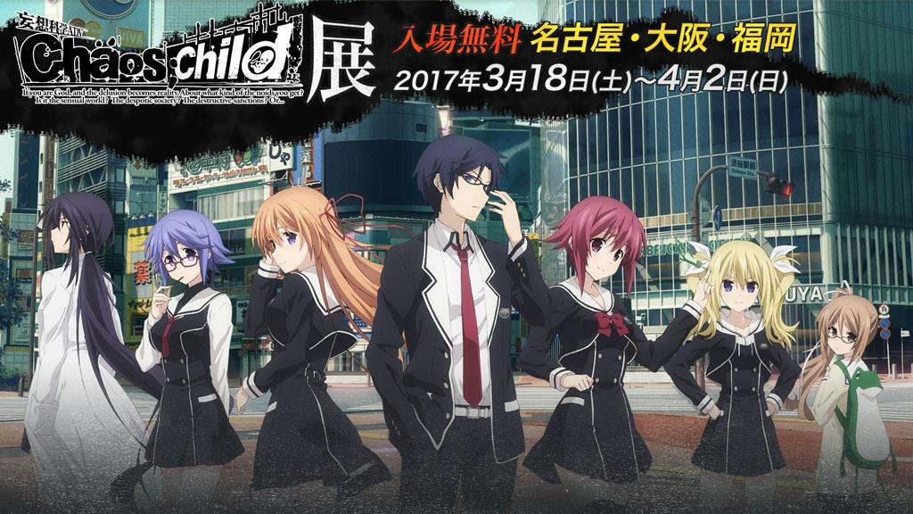 『CHAOS;CHILD』展が開催決定!3月18日(土)より、大阪・名古屋・福岡にて同時開催!入場はもちろん無料!