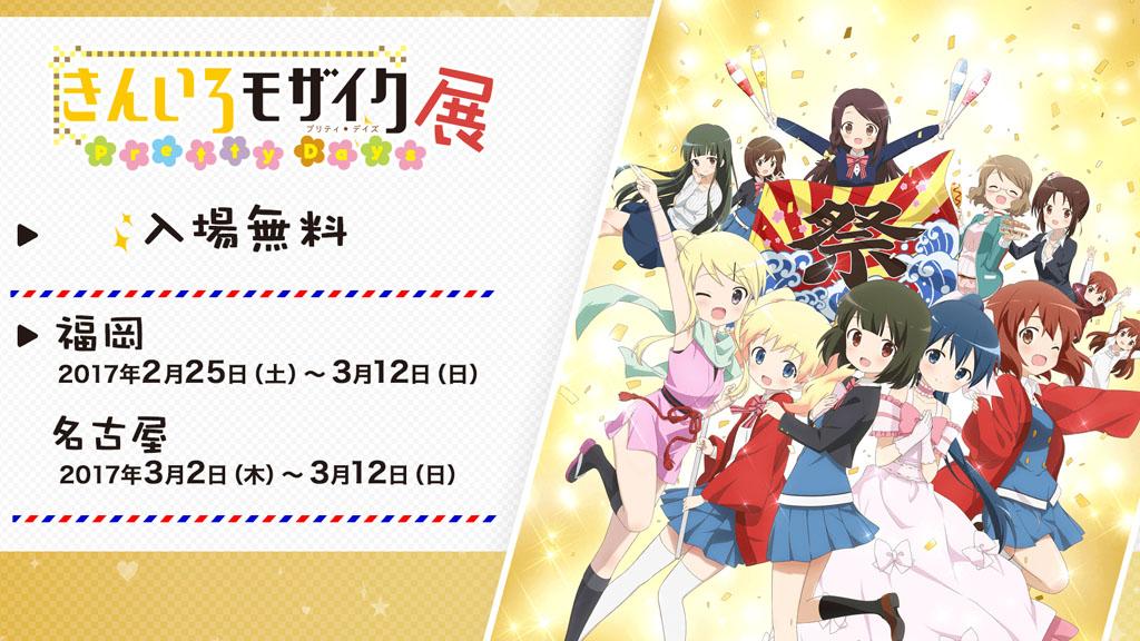 [イベント]『きんいろモザイク Pretty Days』展がジーストア名古屋2階とジーストア福岡にて開催決定!入場はもちろん無料!