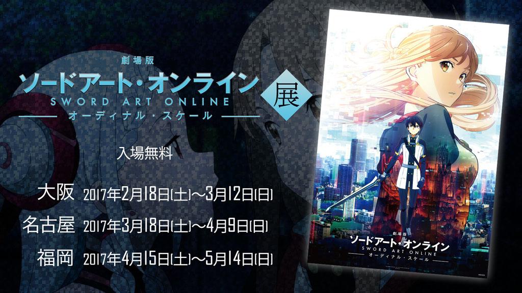 [イベント]『ソードアート・オンライン』展がジーストア大阪ANNEX、グッドウィルEDM館、ジーストア福岡にて開催決定!入場はもちろん無料!