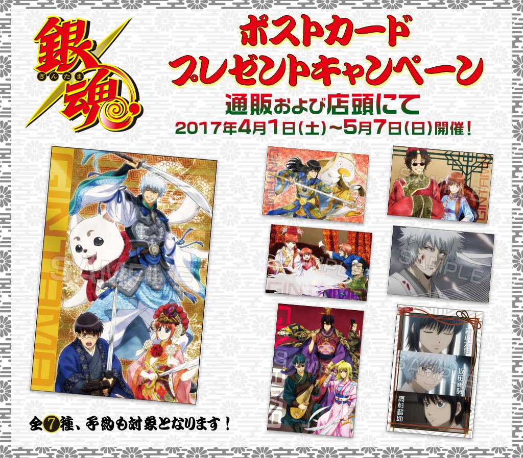 [キャンペーン]「銀魂」ポストカード プレゼントキャンペーンが開催決定!