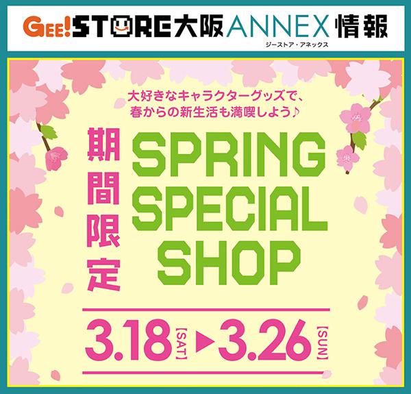 ジーストア大阪ANNEXで春を楽しむスペシャル店が期間限定オープン!