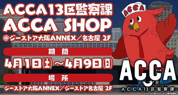TVアニメ『ACCA13区監察課』の期間限定ショップがジーストア大阪ANNEX、 ジーストア名古屋でオープン決定!