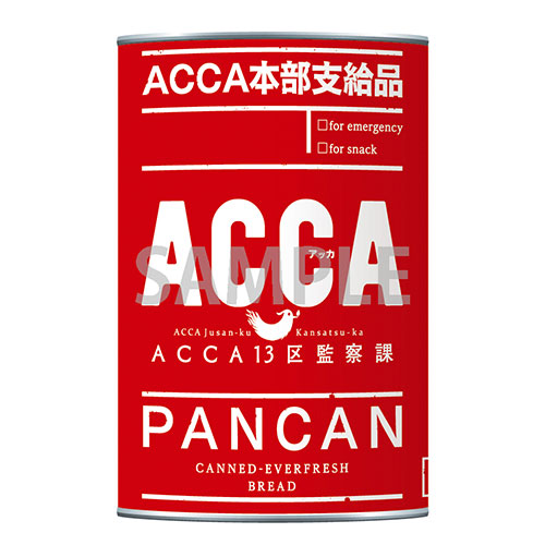 ACCA13区監察課 パンの缶詰 ACCA支給品