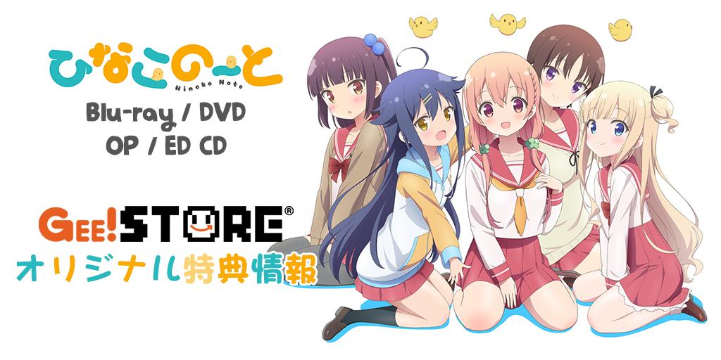 ひなこのーと Blu-ray&DVD / OP/EDテーマCD ジーストア&WonderGOO&新星堂オリジナル特典付きでご予約受付中!