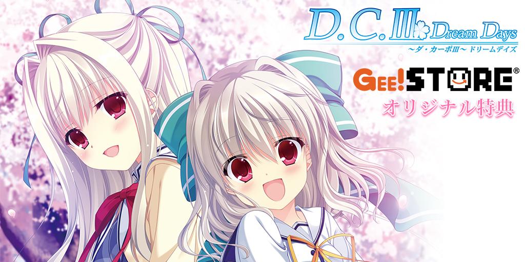 『D.C.III DreamDays~ダ・カーポIII~ドリームデイズ』 ジーストアオリジナル特典付きでご予約受付中!