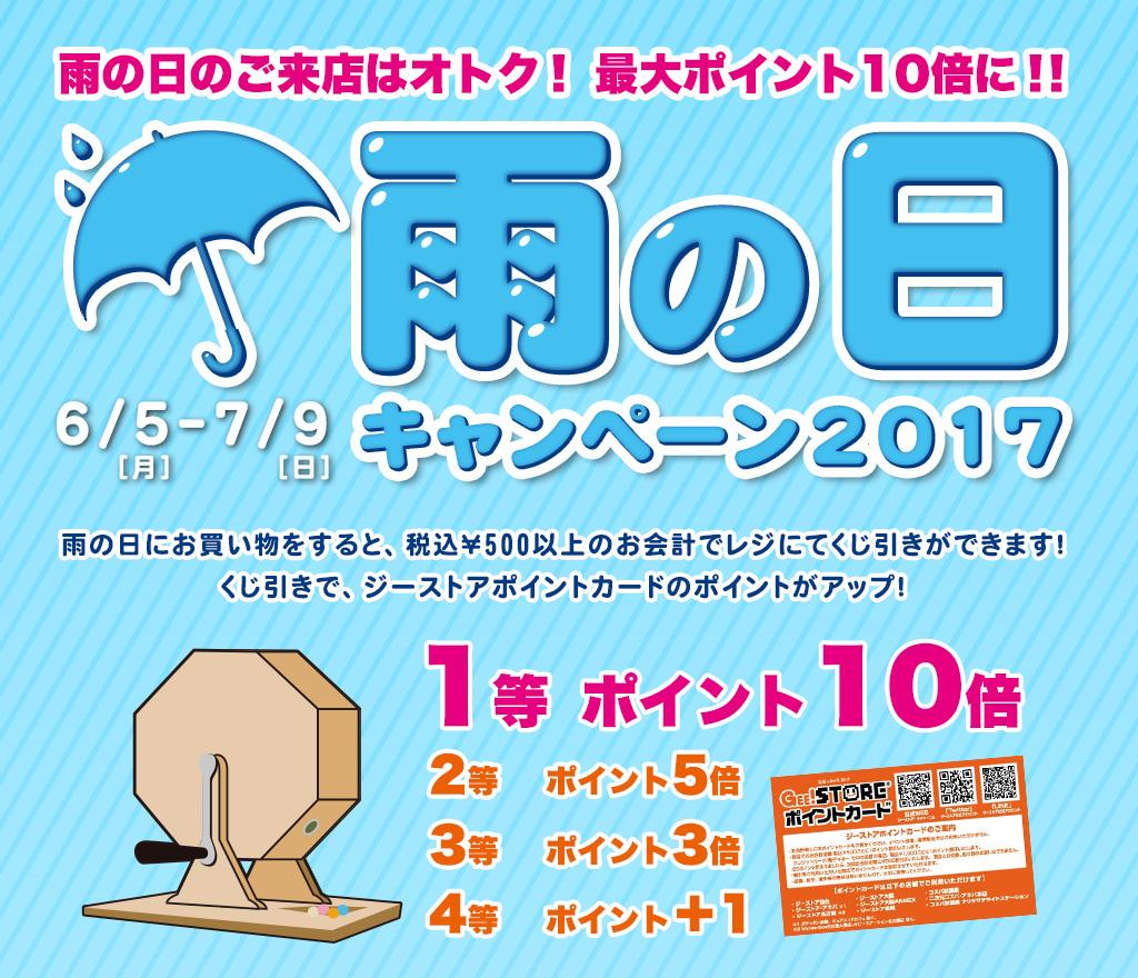 [キャンペーン]『雨の日キャンペーン2017』雨の日のご来店はオトク!最大ポイント10倍に!!