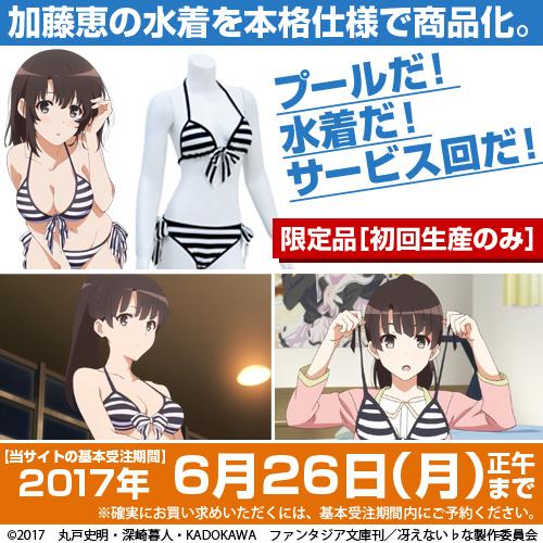 『冴えない彼女の育てかた♭』加藤恵 水着の開発サンプルを期間限定で展示決定!