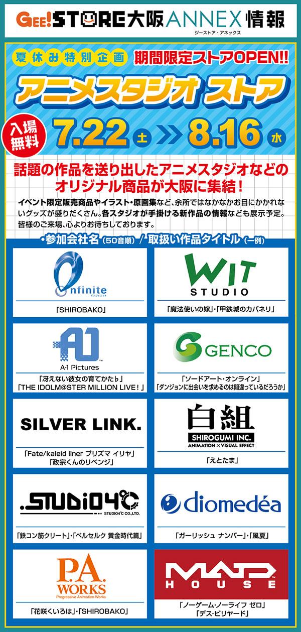 ジーストア大阪ANNEX 夏休み特別企画「アニメスタジオストア」が期間限定オープン!