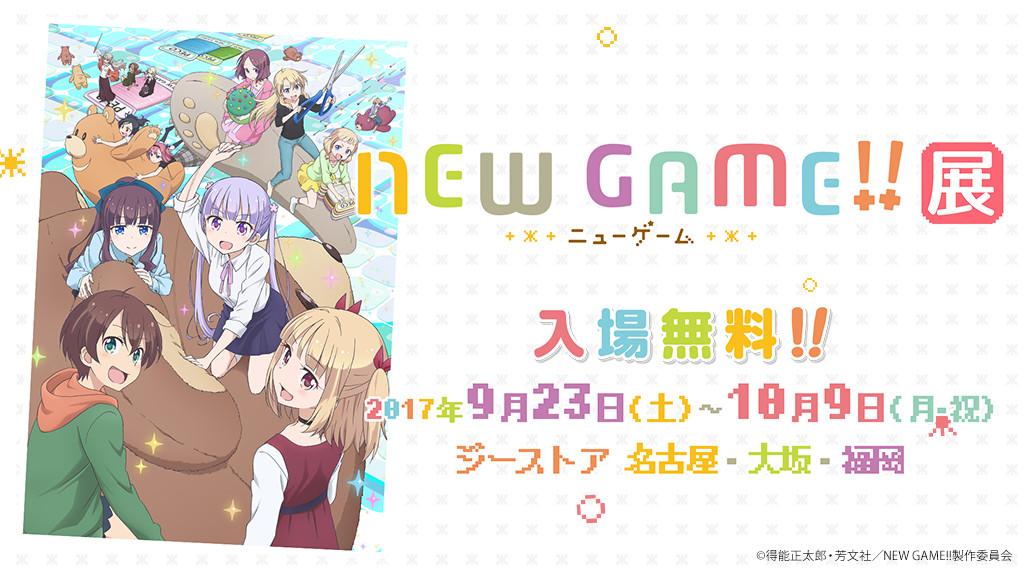 [イベント]「NEW GAME!!」の展覧会がジーストア名古屋・大阪・福岡にて開催決定!入場はもちろん無料!