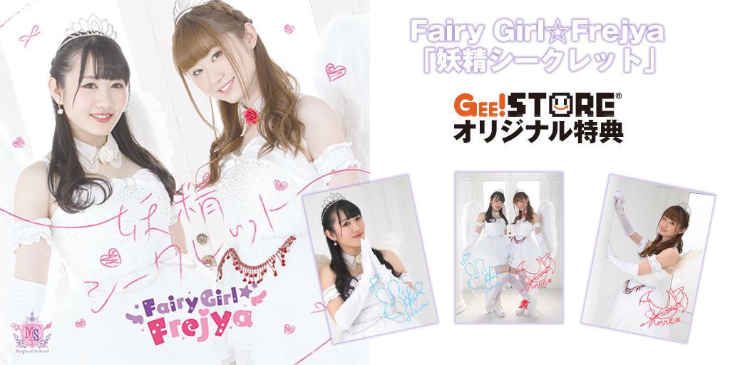 『Fairy Girl☆Frejya』デビューシングル「妖精シークレット」ジーストアオリジナル特典がブロマイドに決定!