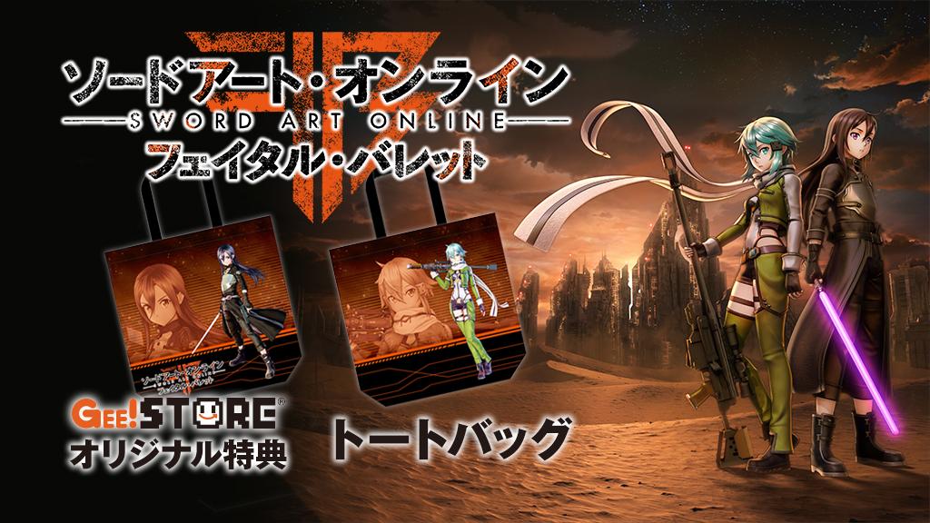 PS4「ソードアート・オンライン フェイタル・バレット」 ジーストア & WonderGOOオリジナル特典付きで予約受付中!