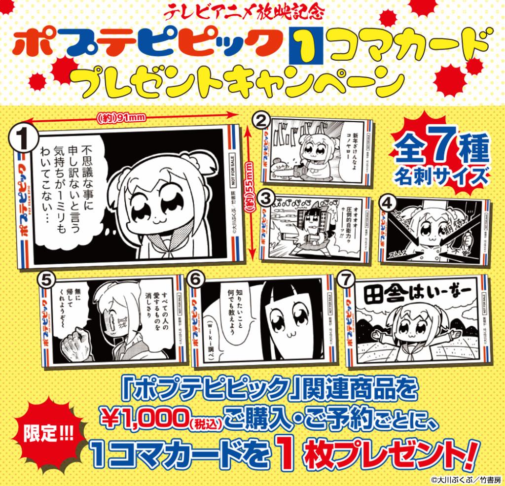テレビアニメ放映記念『ポプテピピック』 限定1コマカードプレゼントキャンペーンの開催が決定!