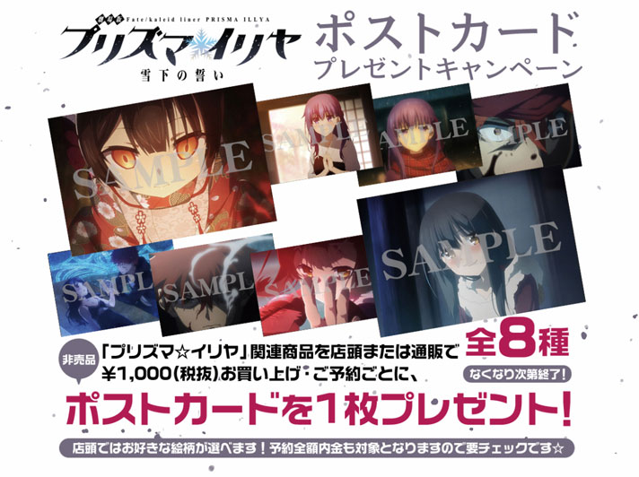 「劇場版 Fate/kaleid liner プリズマ☆イリヤ 雪下の誓い」ポストカードプレゼントキャンペーンの開催が決定!
