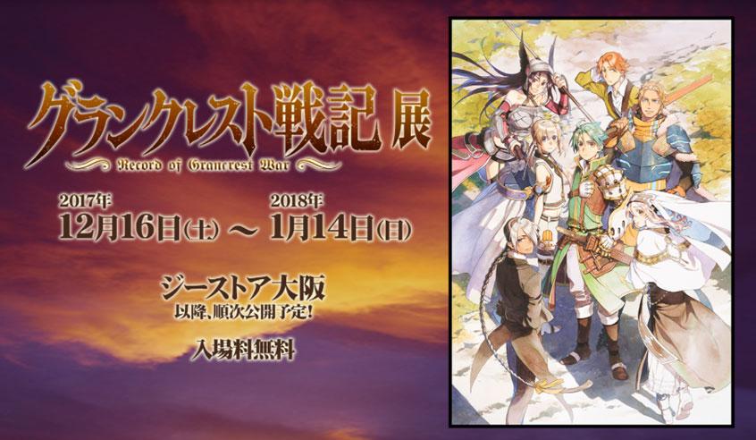 「グランクレスト戦記展」がジーストア大阪を皮切りに開催決定!入場無料!
