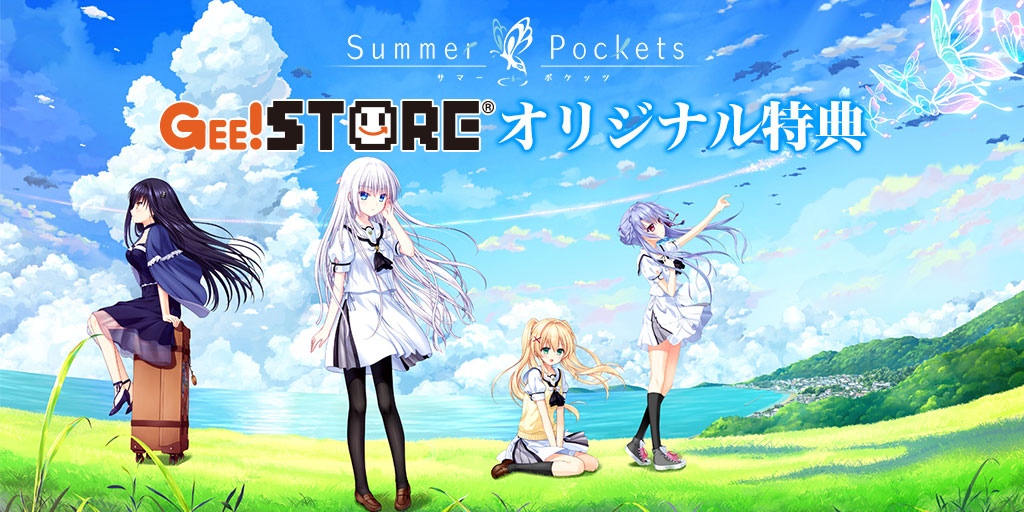 「Summer Pockets」PCゲーム ジーストア&WonderGOO&新星堂オリジナル特典付きでご予約受付中!