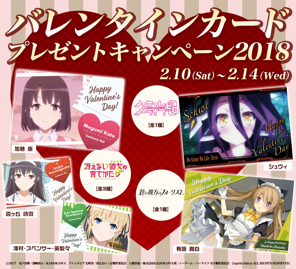 「バレンタインカードプレゼントキャンペーン2018」が開催決定!