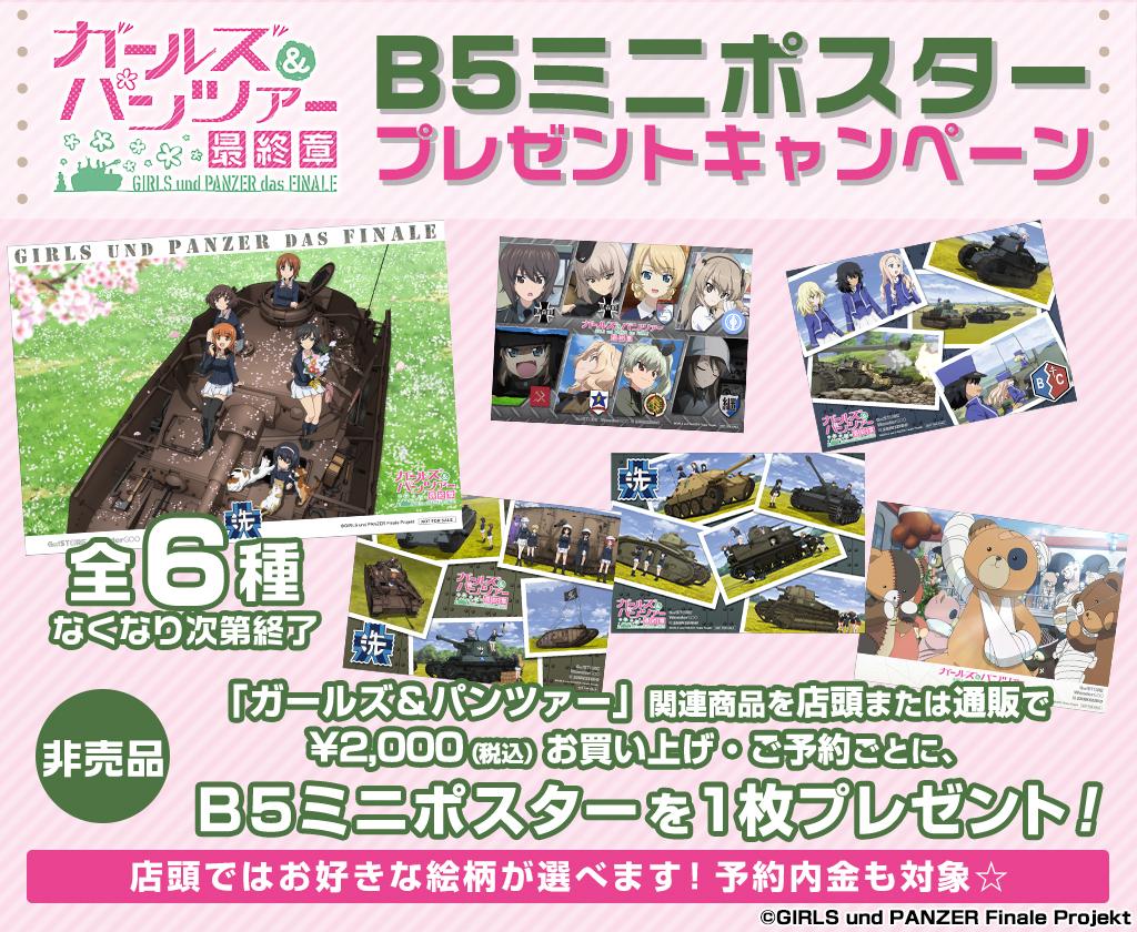 『ガールズ&パンツァー』Blu-ray&DVD化記念! ミニポスタープレゼントキャンペーン