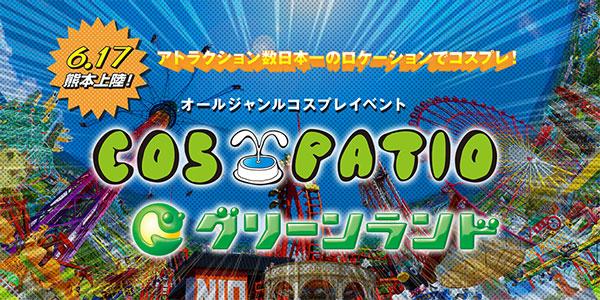 コスパティオ ジーストア福岡店限定!前売り券と商品同時購入で購入商品5%OFF!