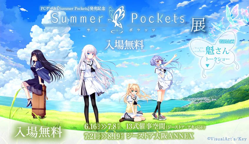 PCゲーム発売記念!「Summer Pockets」の展覧会が13式催事空間(ジーストア・アキバ5F)、ジーストア大阪ANNEXにて開催決定!