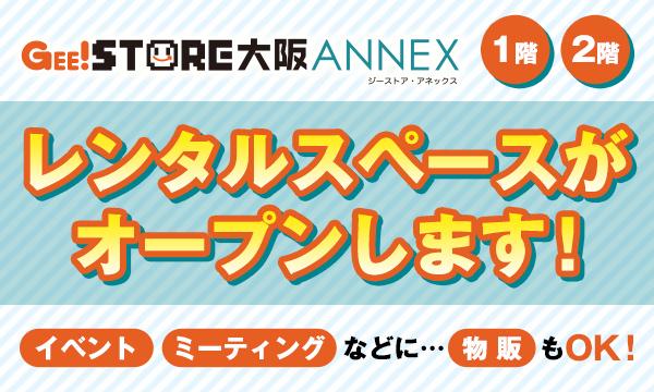 ジーストア大阪ANNEX1階・2階 レンタルスペースがオープンします!