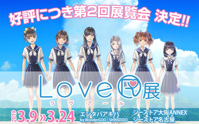 PS4用恋愛シミュレーション「LoveR」の展覧会が〈ジーストア大阪ANNEX〉〈ジーストア名古屋〉でも開催決定!